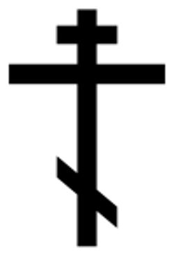 Ось так виглядає восьмикутний православний хрест