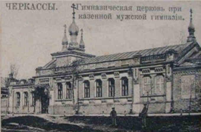 Давайте спочатку пригадаємо, що нам відомо про гімназичну церкву при Першій міністерській гімназії в Черкасах