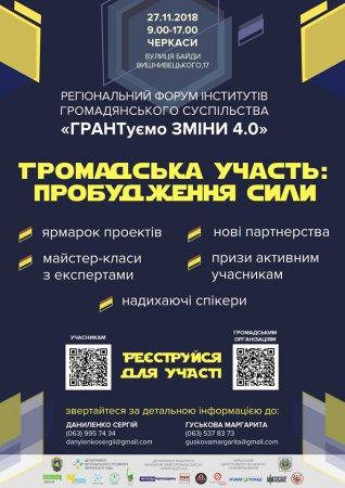 """Наймасштабніша громадська подія року: у Черкасах відбудеться Форум """"ГРАНТуємо зміни 4.0"""""""
