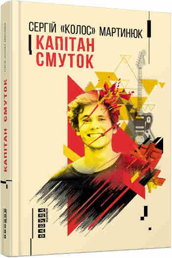 Фронтмен українського рок-гурту представить свій дебютний роман у Черкасах