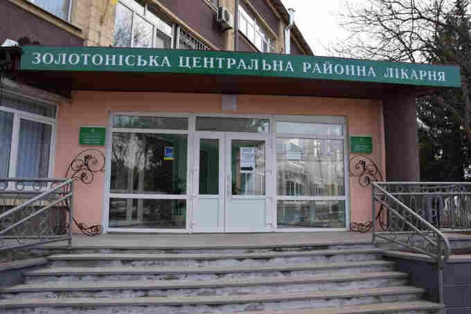 Золотоніська ЦРЛ на Черкащині провела закупівлі з порушеннями на 15 млн грн