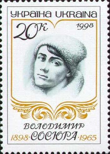 Бунчужний 3-го Гайдамацького полку Армії УНР Володимир Сосюра