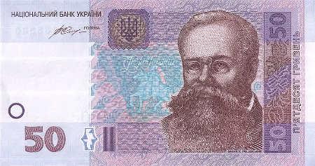 Михайло Грушевський на банкноті 50 гривень
