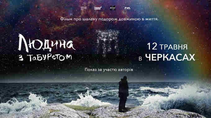 «Людина з табуретом». У Черкасах покажуть документальний фільм про відомого українського режисера