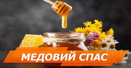 На серпень Моринська громада готує фестиваль «Спас Медовий»