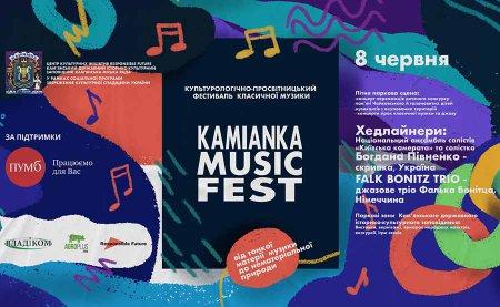 У Кам'янській ОТГ відбудеться KAMIANKA MUSIK FEST