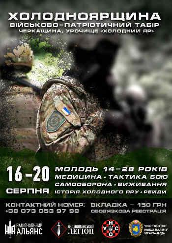 На Черкащині відбудеться військово-патріотичний наметовий табір «Холодноярщина»