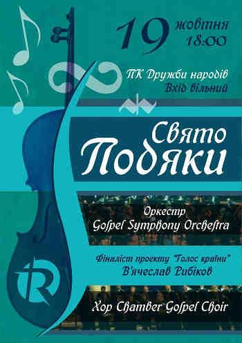 В Черкасах відбудеться концерт симфонічної музики, присвячений Дню Подяки
