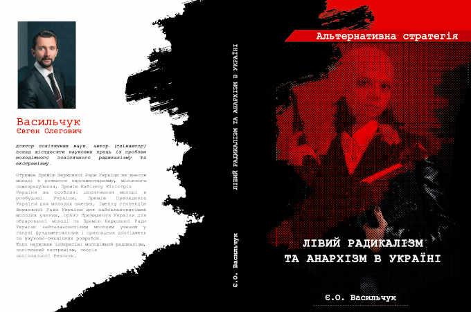 Черкаський науковець випустив у світ монографію про лівий радикалізм (відео)