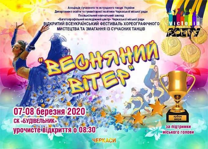 Завтра у Черкасах розпочнеться хореографічний фестиваль