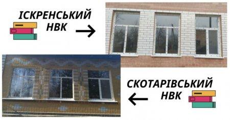 Нові вікна у школах: за І квартал 2020 року замінили понад 20 вікон