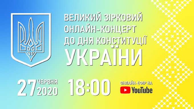 Черкащан запросили на зірковий концерт до Дня Конституції України