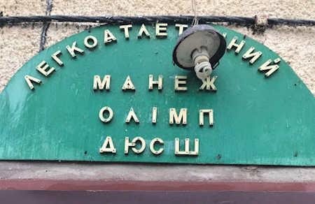 легкоатлетичний манеж комплексу стадіону «Юність» (м. Сміла, вул. Мічуріна, 43)