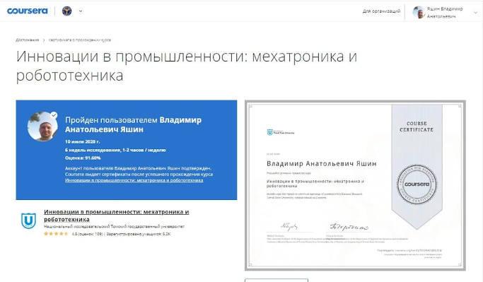 Смілянин один із перших отримав сертифікат міжнародного зразка від освітньої платформи Coursera