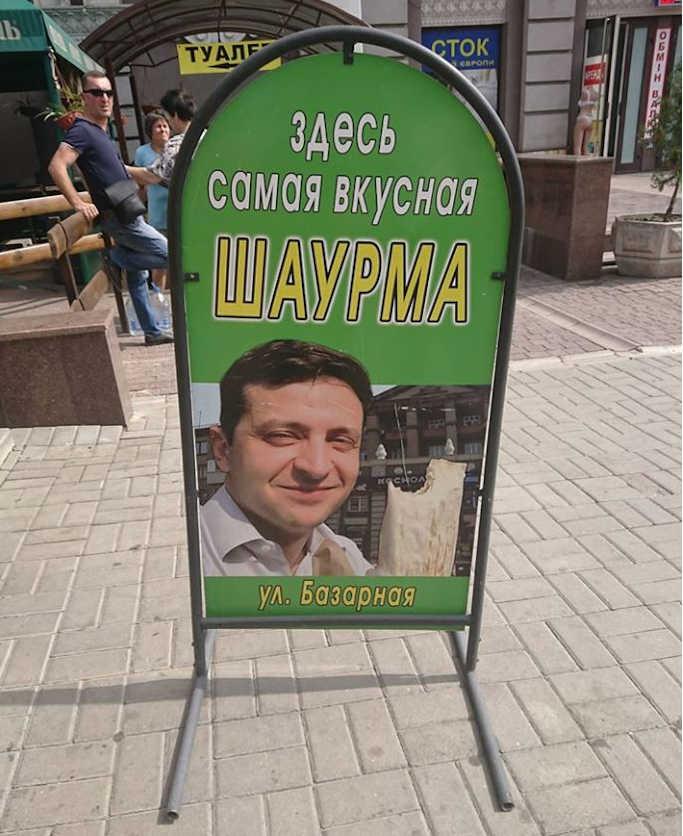 У Запоріжжі помітили забавну рекламу з портретом Зеленського
