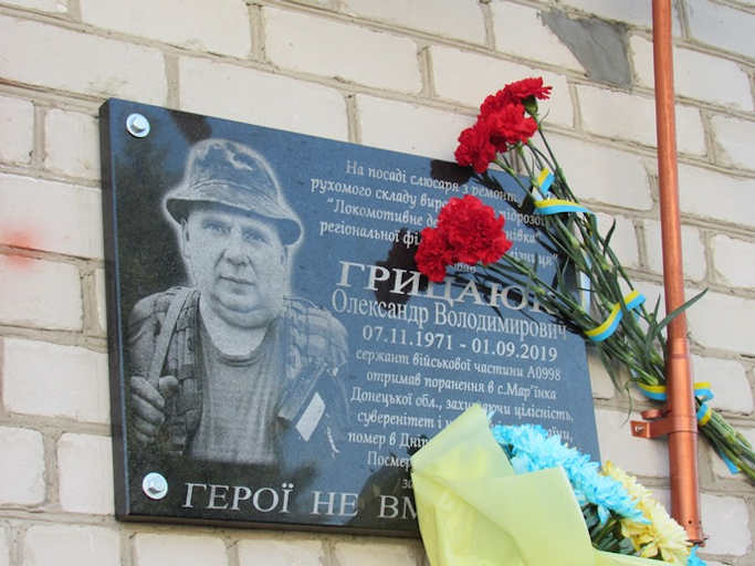 У Христинівці відкрили меморіальну дошку учаснику АТО Олександру Грицаюку