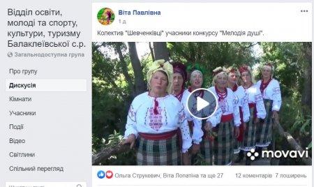 На честь найбільших державних свят Балаклеївська ОТГ започаткувала онлайн-конкурси талантів