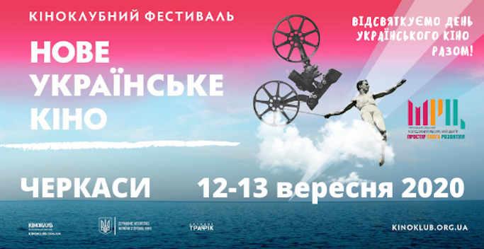 Другий кіноклубний фестиваль «Нове українське кіно» відбудеться в Черкасах