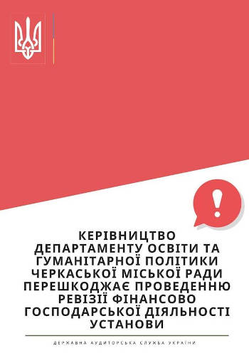 Керівництво Департаменту освіти та гуманітарної політики Черкаської міськради перешкоджає проведенню ревізії – Держаудитслужба