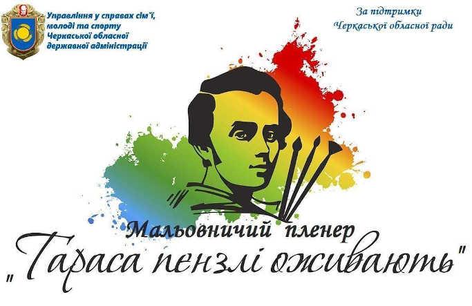 пленер «Тараса пензлі оживають» в селі Шевченкове Звенигородського району