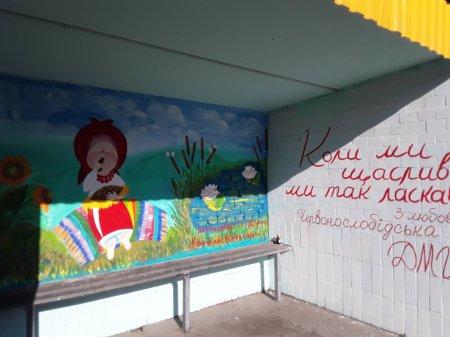 У Червонослобідській ОТГ розфарбували автобусні зупинки одного села і створять таку  ж красу у іншому
