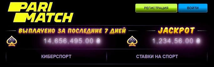 Париматч – интернет-казино с лицензией