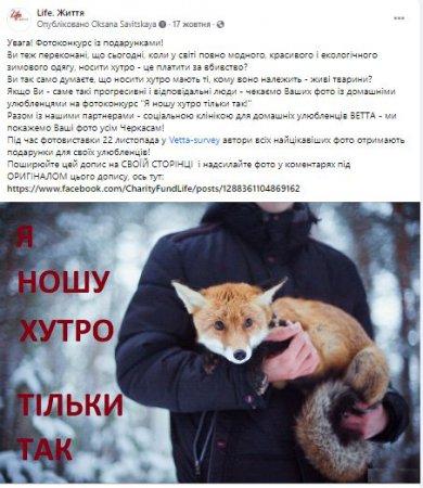 У Черкасах відбулася перша в Україні «антихутряна» фотовиставка