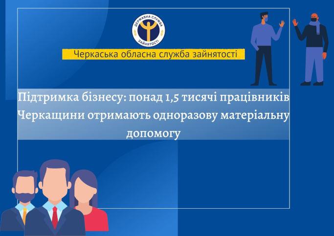 Понад 1,5 тисячі працівників Черкащини отримають одноразову матеріальну допомогу