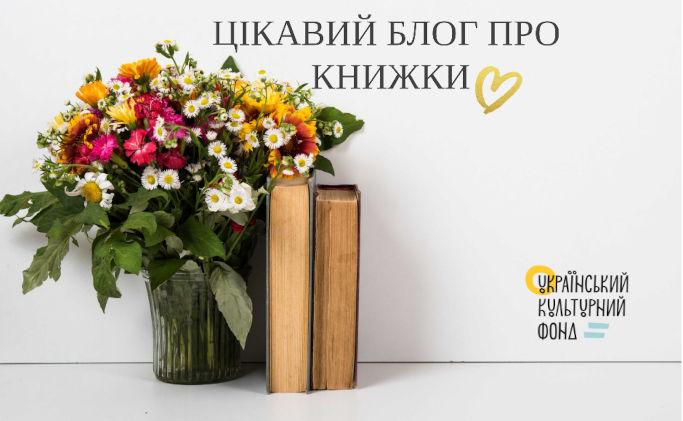 В Україні створюють онлайн бібліотеку книжкових відеооглядів (відео)