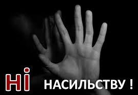 Жителя Золотоніщини обвинувачують у вчиненні насильницьких дій щодо неповнолітньої дівчини