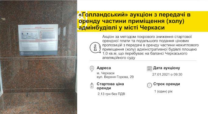 У холі Черкаського апеляційного суду за дві гривні здають в оренду один квадратний метр площі