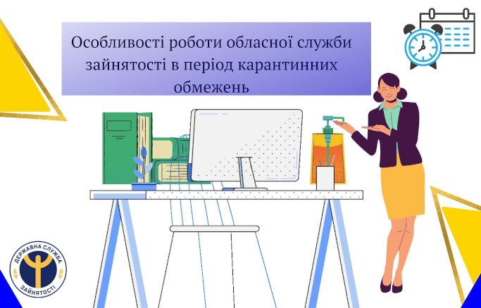 Про особливості роботи Черкаської обласної служби зайнятості в період карантинних обмежень