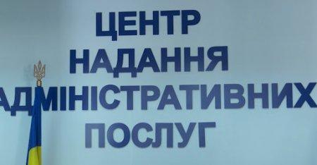 Новодмитрівський ЦНАП втричі збільшив кількість адмінпослуг для мешканців громади