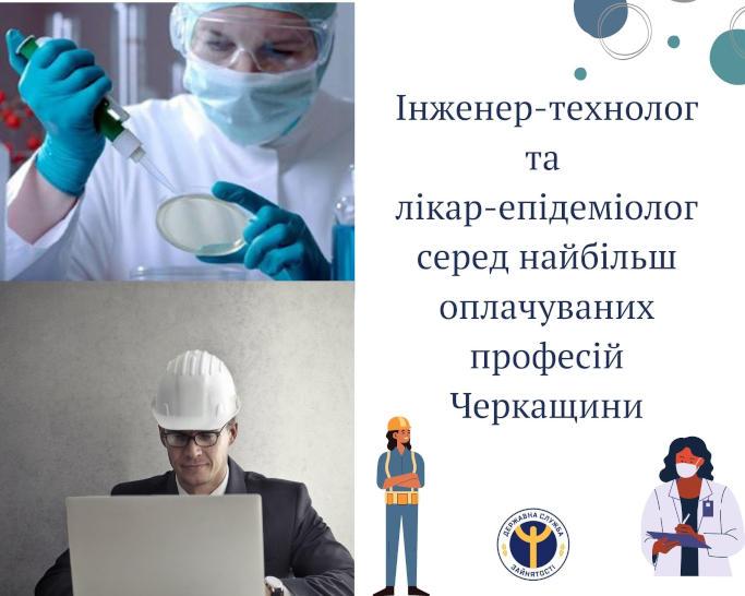 Інженер-технолог та лікар-епідеміолог серед найбільш оплачуваних професій Черкащини – ОЦЗ