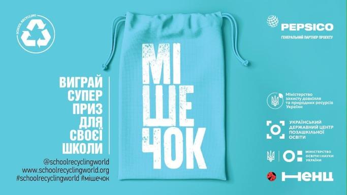 Школярів Черкащини запрошують до участі у Всеукраїнському проєкті «Мішечок»