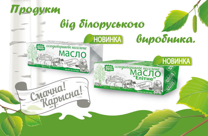 Зустрічай новинку від «Бєлой Бярози»!