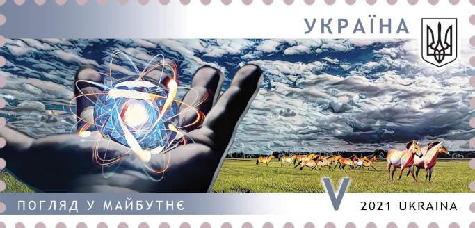 Укрпошта випустила поштову марку до річниці трагедії на Чорнобильській АЕС