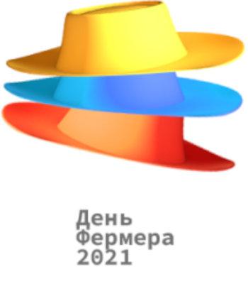AGROSHOW UKRAINE-2021: Черкащина скликає на Всеукраїнський день фермера