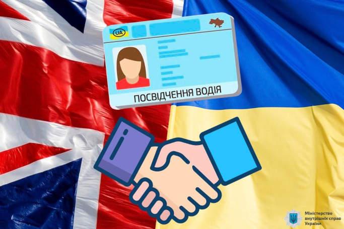 Україна та Велика Британія запроваджують обмін посвідчень водія, – Арсен Аваков