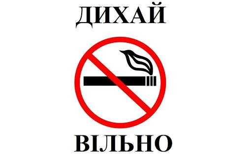 У Черкаській області шкідливу звичку палити має кожна сьома особа у віці 12 років і старшому – статистика