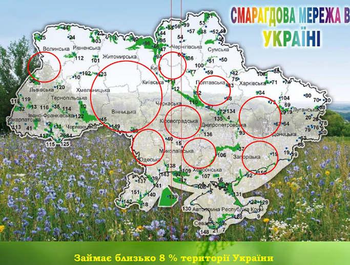 Чому Україна потребує впровадження Смарагдової мережі?