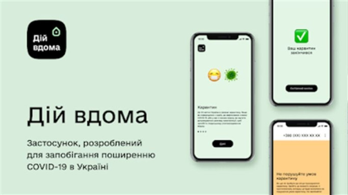 Оновлені правила в'їзду в Україну: кому треба встановлювати застосунок Вдома