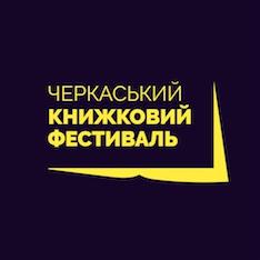 Черкаський книжковий фестиваль відбудеться восени