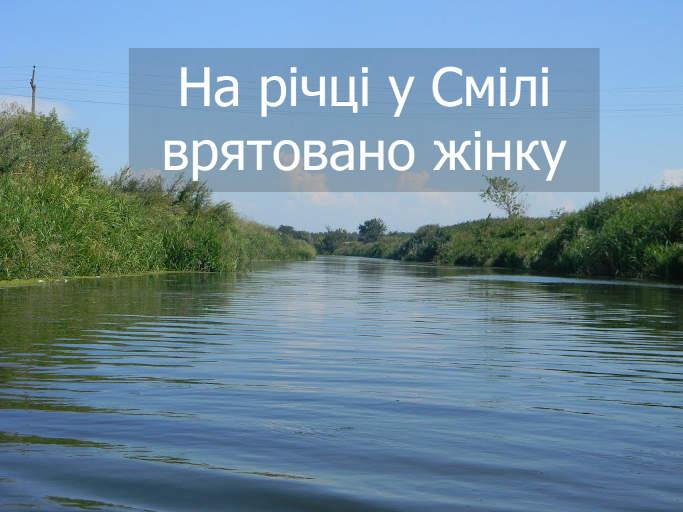 На річці у Смілі врятовано жінку
