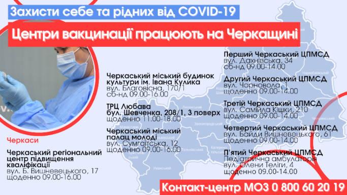 Черкащан запрошують захиститися від COVID-19