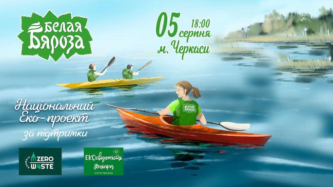 У Черкасах громадяни очистять узбережжя та води Дніпра від сміття