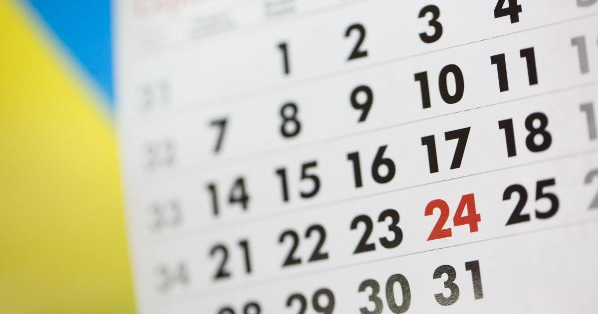 Уряд ухвалив розпорядження про перенесення робочих днів у 2022 році