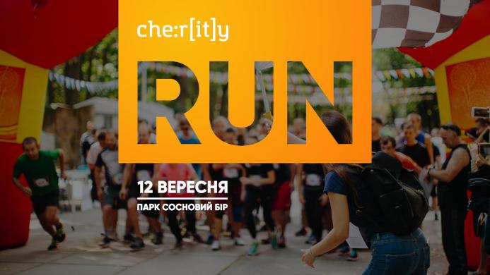 У Черкасах відбудеться CherITy Fest