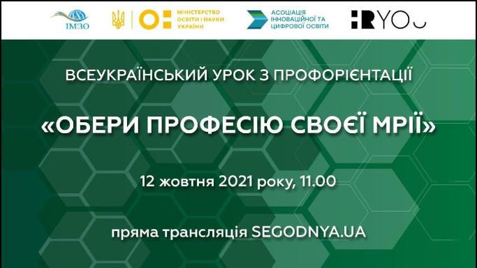 12 жовтня відбудеться Всеукраїнський урок з профорієнтації