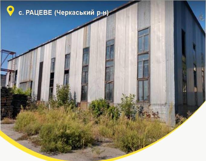 Колишню дослідно-екпериментальну дільницю «Чигирин» продадуть з аукціону